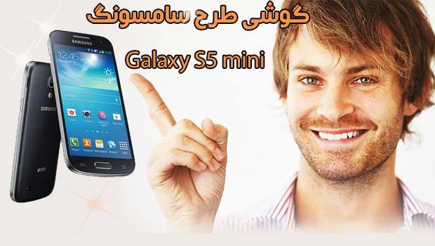 خرید گوشی طرح سامسونگ S5 mini