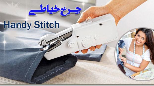 چرخ خیاطی دستی Handy Stitch
