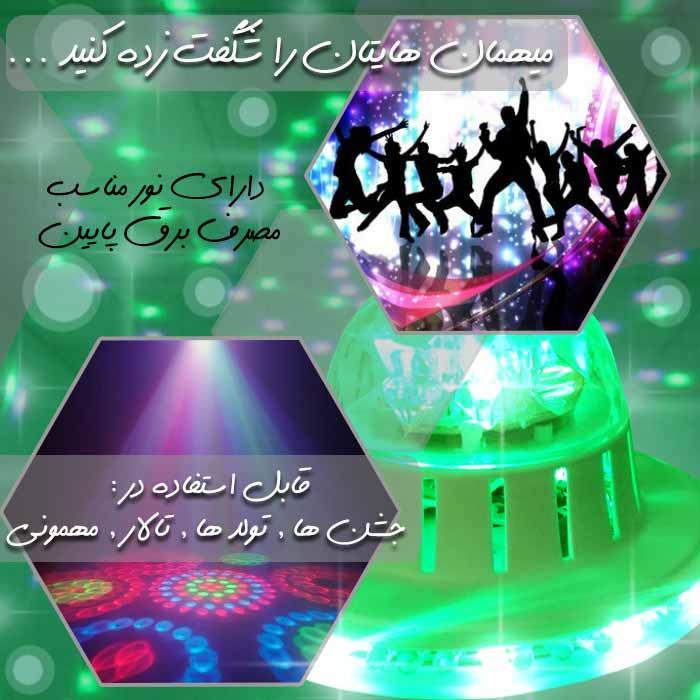 لامپ رقص نور ال ای دی مجیک