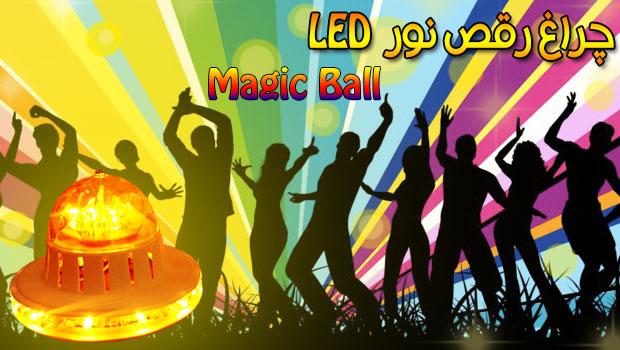 خرید لامپ رقص نور ال ای دی مجیک