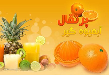 آب میوه گیر پرتقال