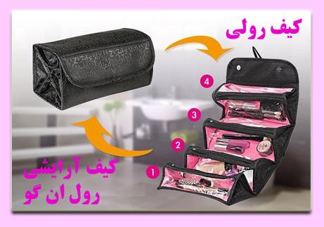 خرید کیف رولی آرایشی