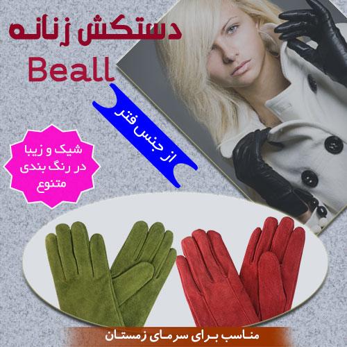 خرید دستکش زنانه بل