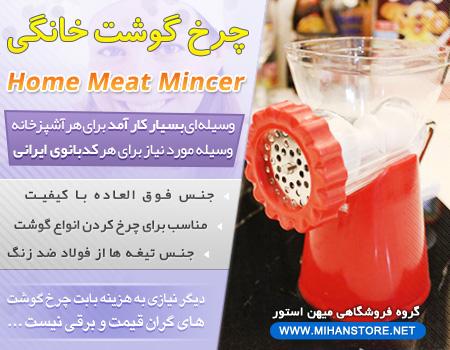 چرخ گوشت دستی