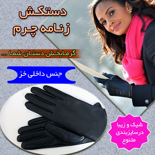دستکش زنانه چرم