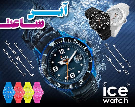 ساعت ice 2012