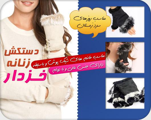 خرید دستكش خز دار زنانه