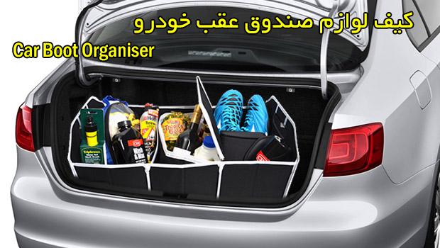خرید کیف تاشو ماشین