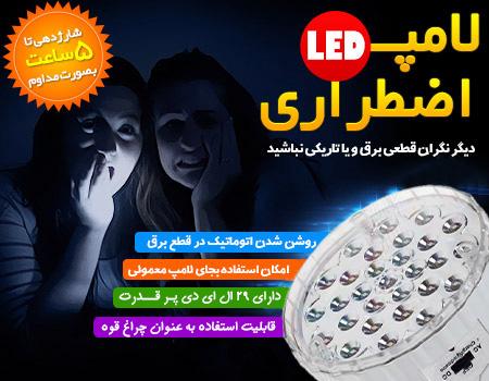 خرید لامپ اضطراری قابل شارژ