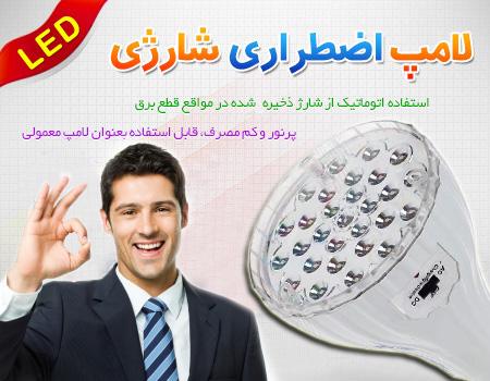 خرید لامپ LED اضطراری قابل شارژ