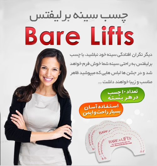 خرید چسب سینه bara lifts
