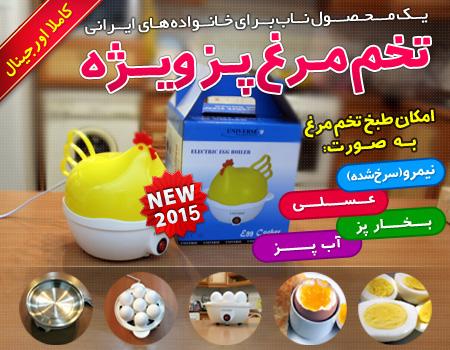 خرید تخم مرغ پز برقی
