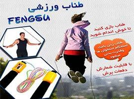 طناب ورزشی فنگسو