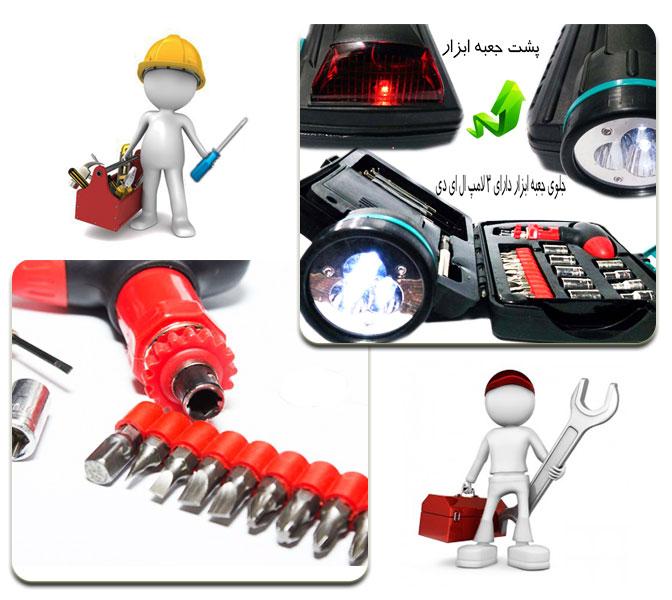 خرید جعبه ابزار همه کاره Bs Tools