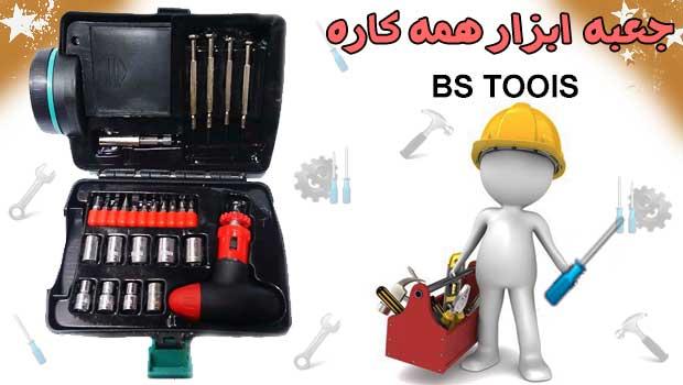 جعبه ابزار Bs Tools