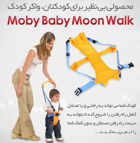 واکر کودک بیبی Moon Walk
