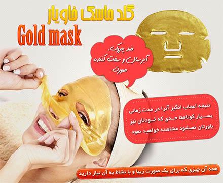 گلد ماسک خاویار Gold Mask
