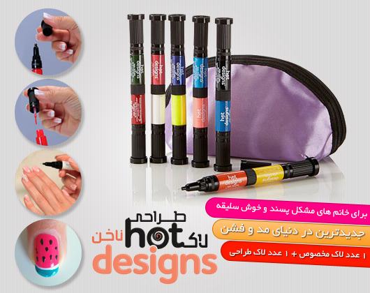 لاک و قلم طراحی ناخن هات دیزاین