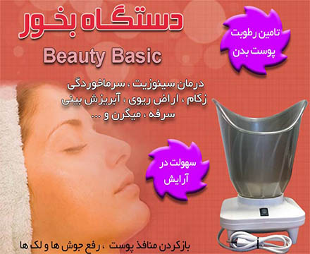 دستگاه بخور Beauty Basic
