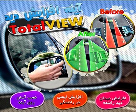 آینه افزایش دید total view