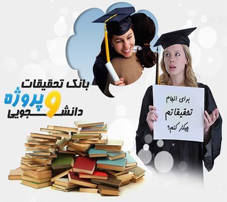 پروژه و پایان نامه دانشجو