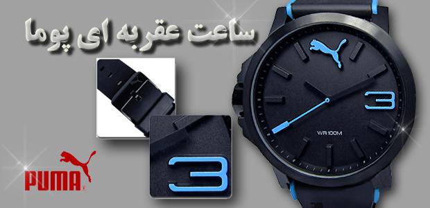 خرید ساعت عقربه ای puma 2014