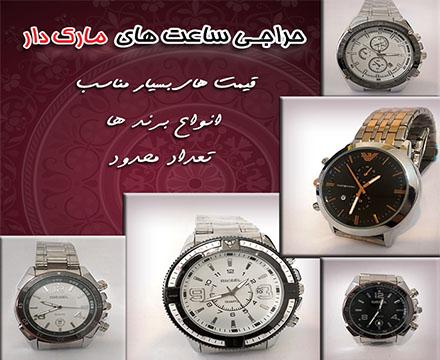 فروش ساعت های مارک دار