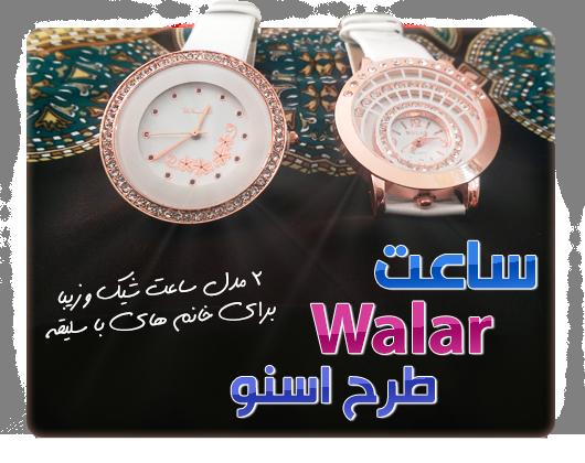 ساعت WALAR طرح اِسنو