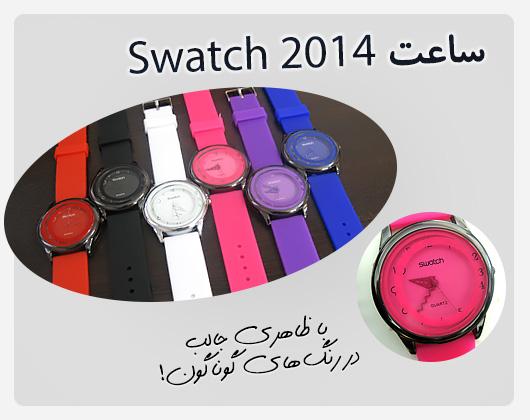ساعت Swatch 2014