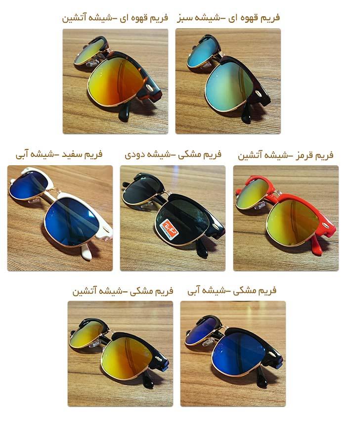 عینک های آفتابی کلاب مستر