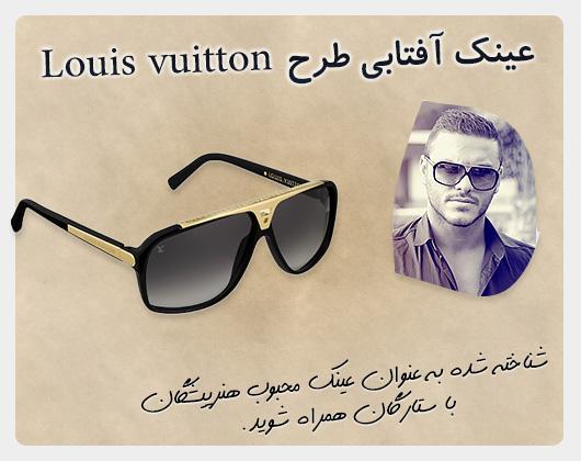 عینک طرح لوییس ویتون