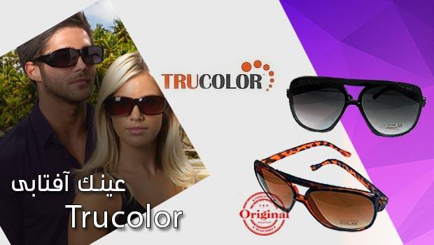 عینک های آفتابی تروکالر اصل