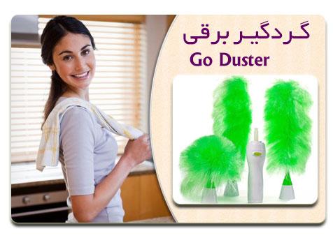 گردگیر Go Duster