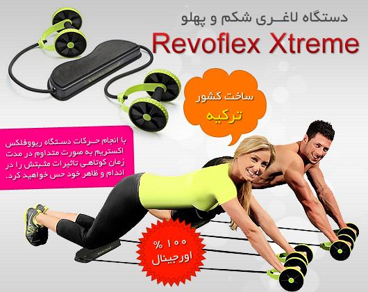 دستگاه ورزشی لاغری ریووفلکس اکستریم