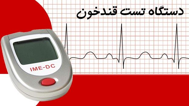 خرید دستگاه تست قند خون