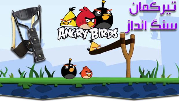 تیرکمان سنگ انداز Angry Birds