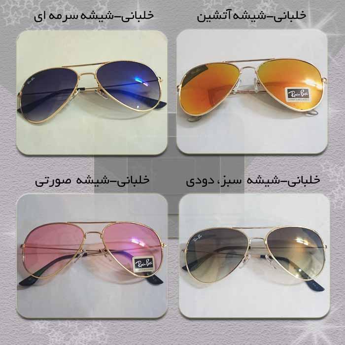 مدل های عینک خلبانی