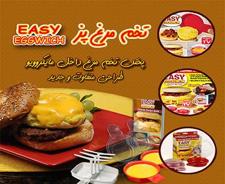 تخم مرغ پز Eggwich