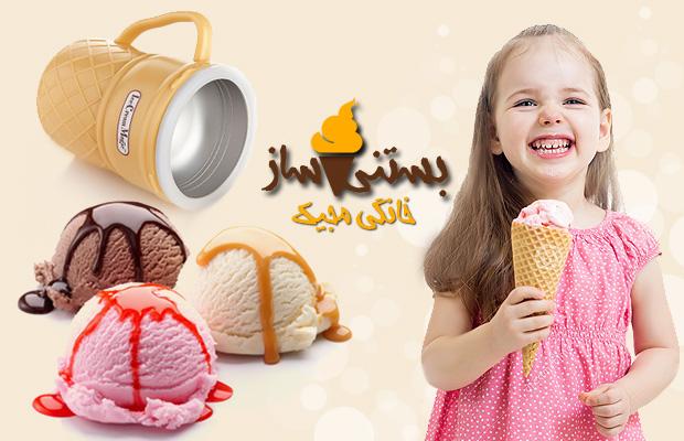 خرید بستنی ساز مجیک