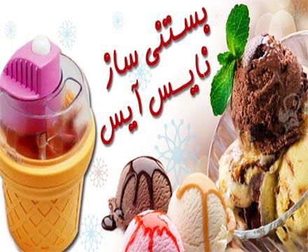 خرید بستنی ساز نایس آیس nice ice