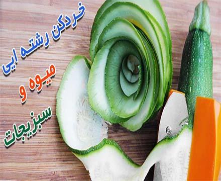 خردکن رشته ای میوه و سبزیجات كاروتو