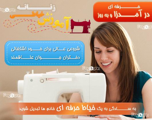 پکیج آموزش خیاطی زنانه