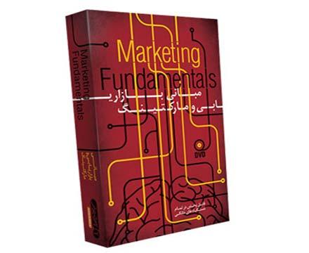 آموزش مبانی بازاریابی و مارکتینگ
