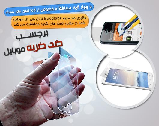 برچسب ضد ضربه موبایل