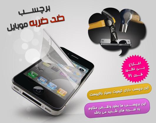 خرید برچسب ضد ضربه موبایل