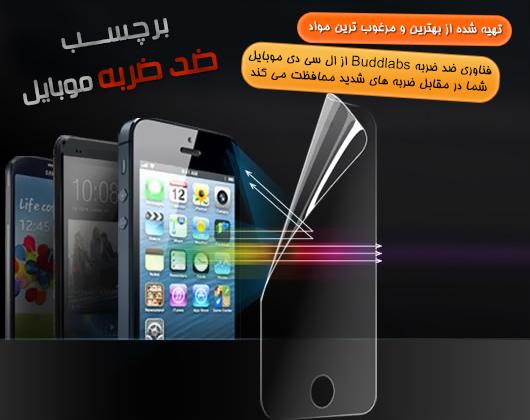 خرید محافظ ضد ضربه موبایل