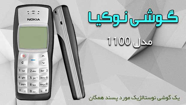 خرید گوشی نوکیا 1100