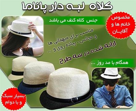 کلاه لبه دار پاناما
