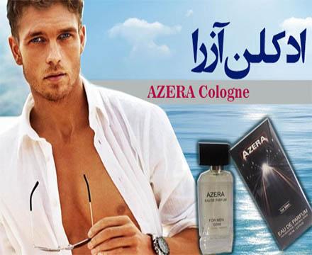 ادکلن مردانه آزرا Azera