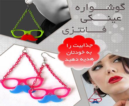 گوشواره طرح عینک